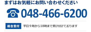 電話番号048-466-6200 平日9時から17時まで受け付けております