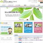 一般社団法人バリヤフリー旅行ネットワークのWEBサイト