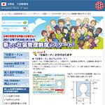 入国管理局 新たな在留管理制度がスタート!のWEBサイト