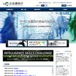 公安調査庁のWEBサイト