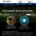 公安調査庁 INTELLIGENCE SKILLS CHALLENGEのWEBサイト