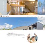 和光建設のWEBサイト