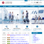 入国管理局のWEBサイト