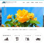 エムエス工業のWEBサイト