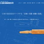 鎌田機械製作所のWEBサイト