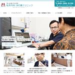 松本内科・消化器クリニックのWEBサイト