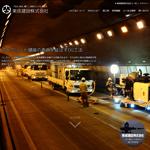 東成建設のWEBサイト