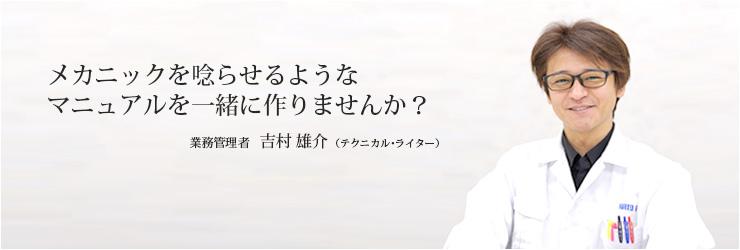 業務管理者メッセージ Message From 吉村 雄介