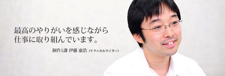 テクニカルライター 伊藤康浩