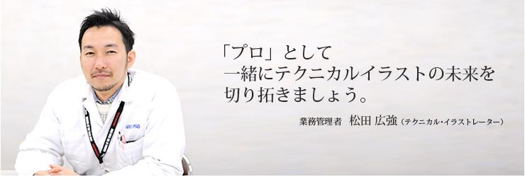 業務管理者メッセージ Message From 松田 広強